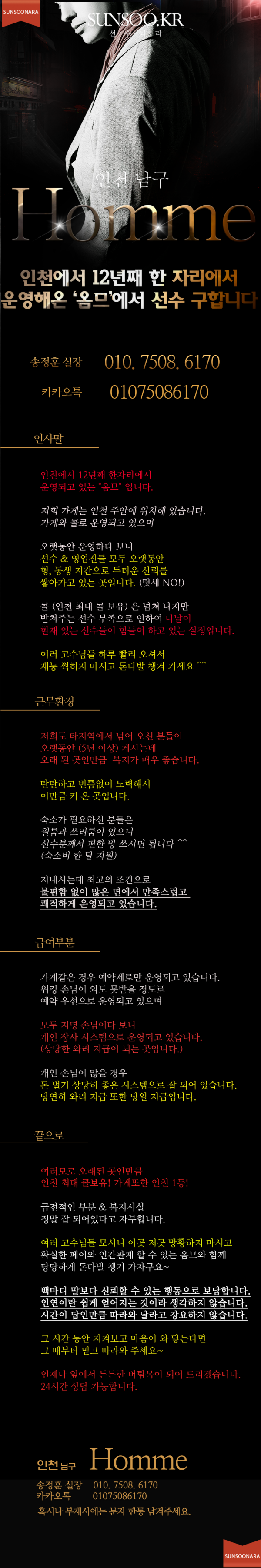homme(옴므).png