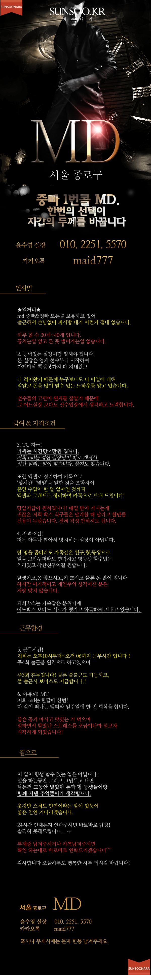 MD 이윤범.png