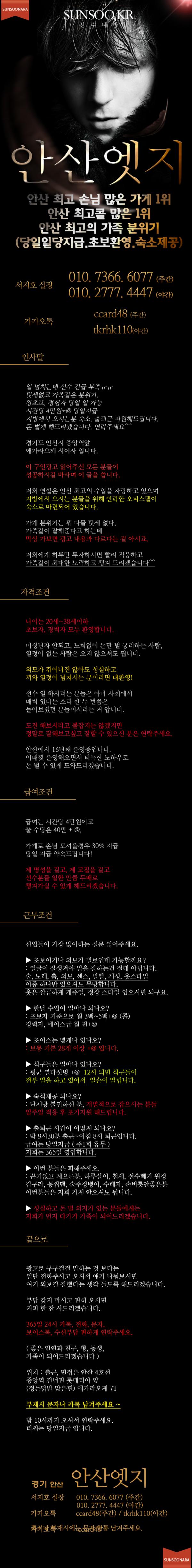 안산엣지 (신).png
