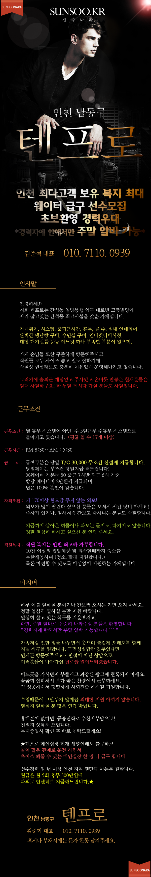 텐프로(인천).png