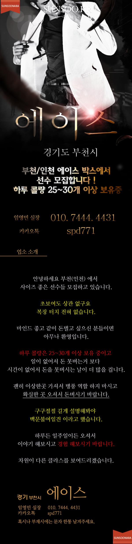 부천 완남.png