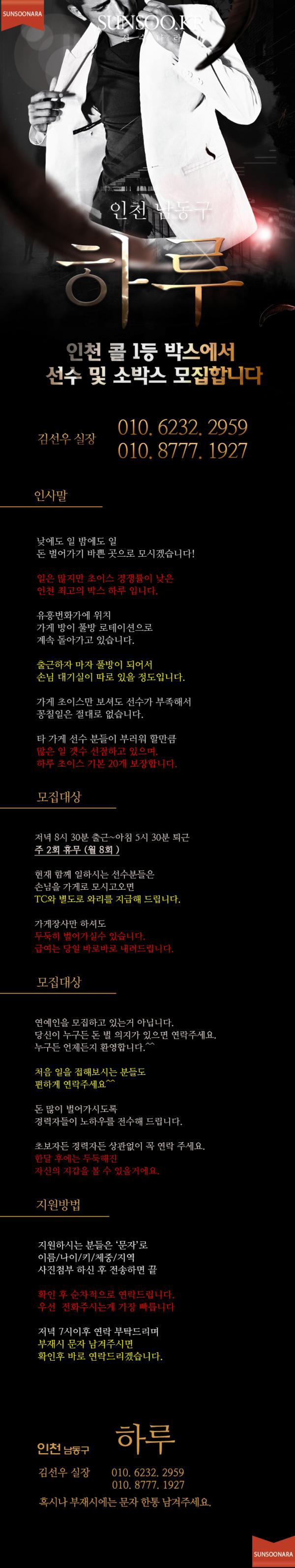 인천 하루.png