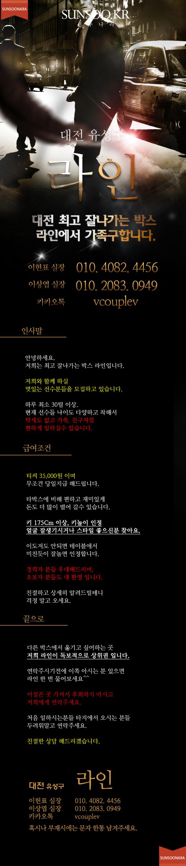 대전 라인.png