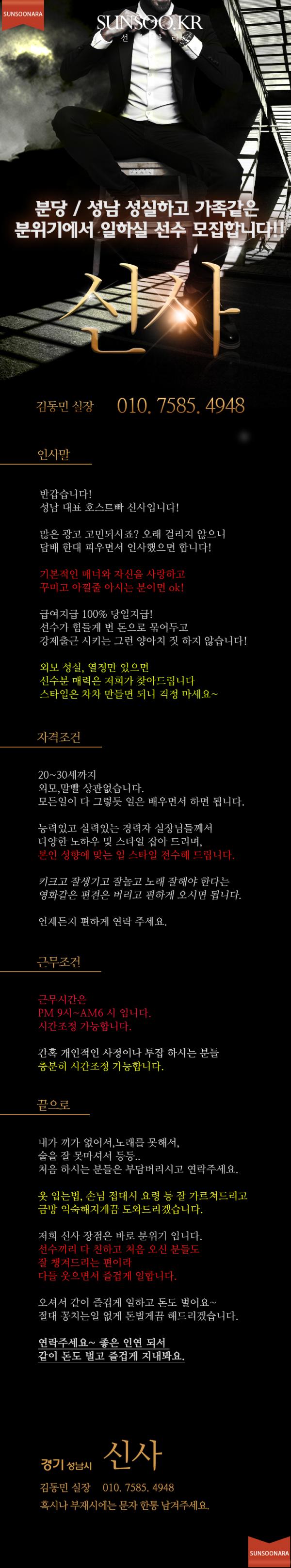성남 신사.png