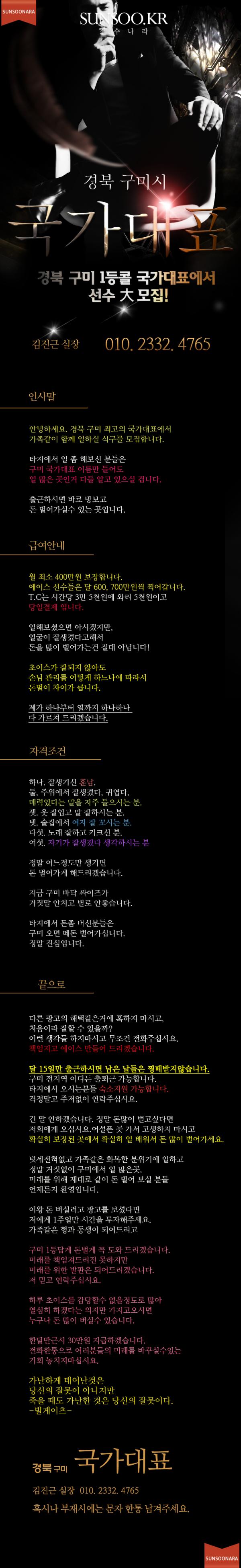 구미 국가대표.png