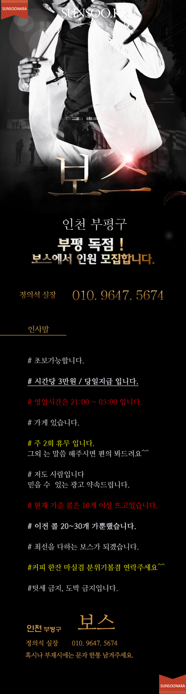 인천 BOSS.png
