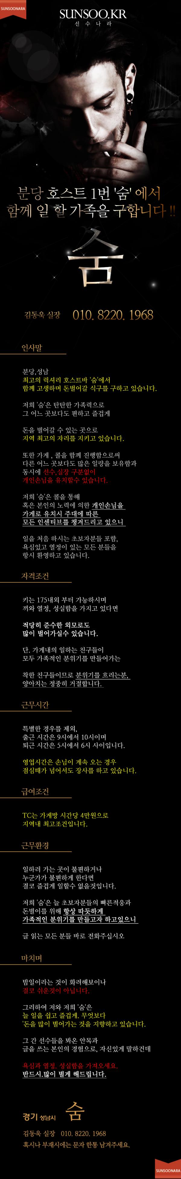 성남 숨.png
