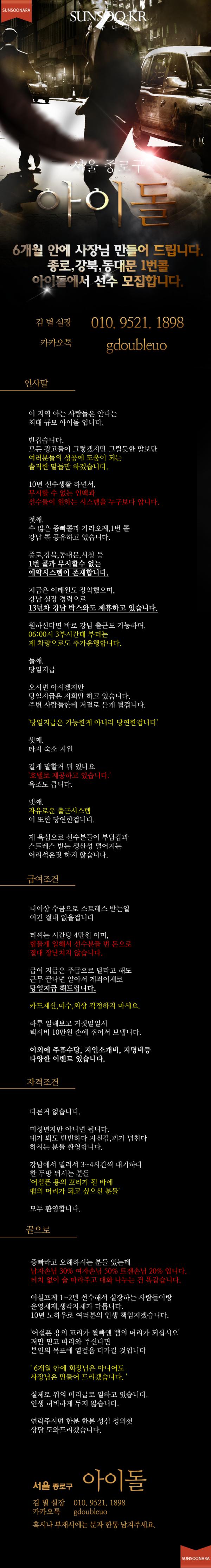 중빠 아이돌.png