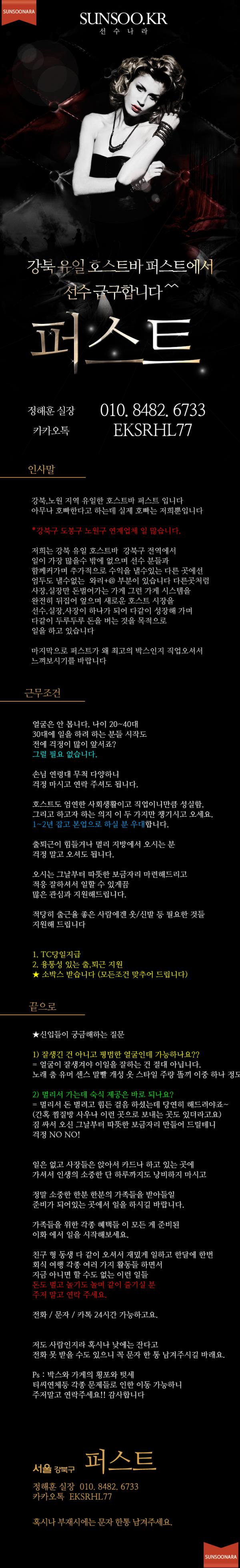 강북 퍼스트.png