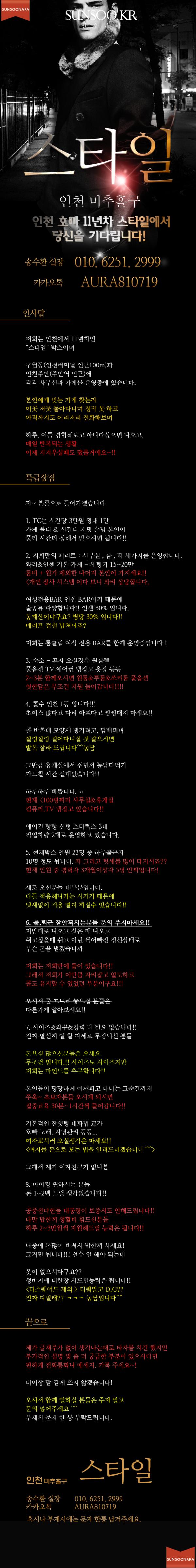 인천주안맨피스 스타일 - 복사본.png