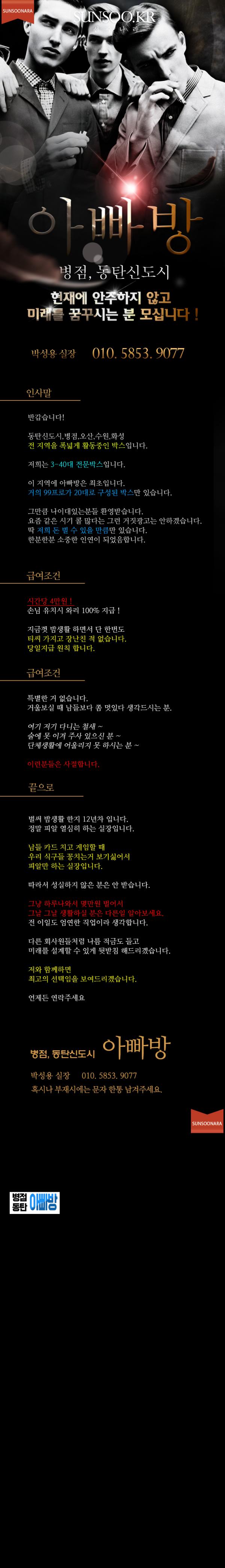 병점동탄 아빠방.png
