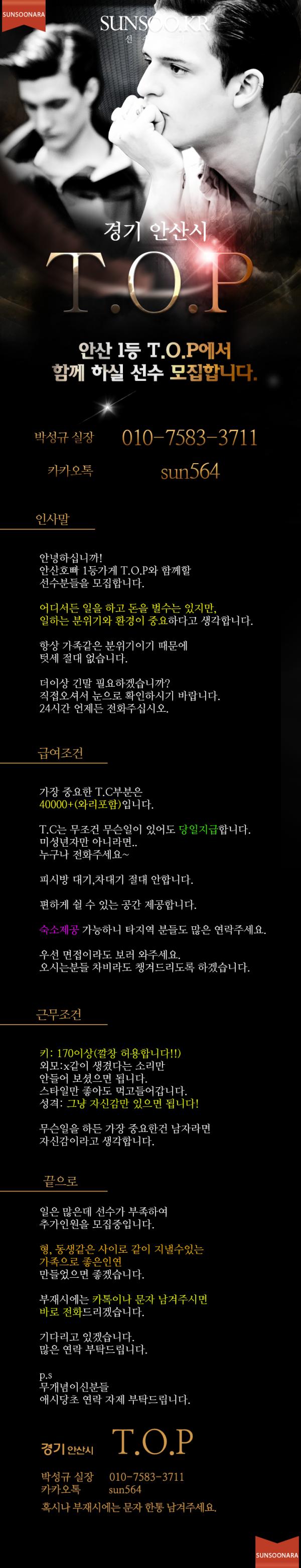 안산 T.O.P - 복사본.png