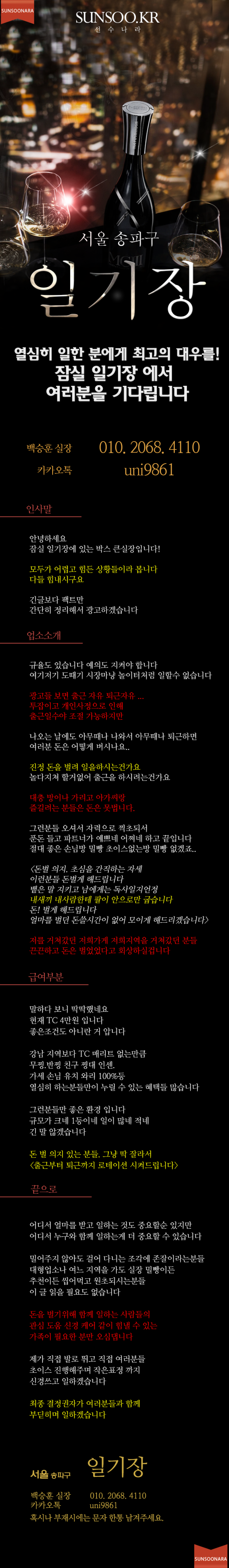 일기장 백승훈.png