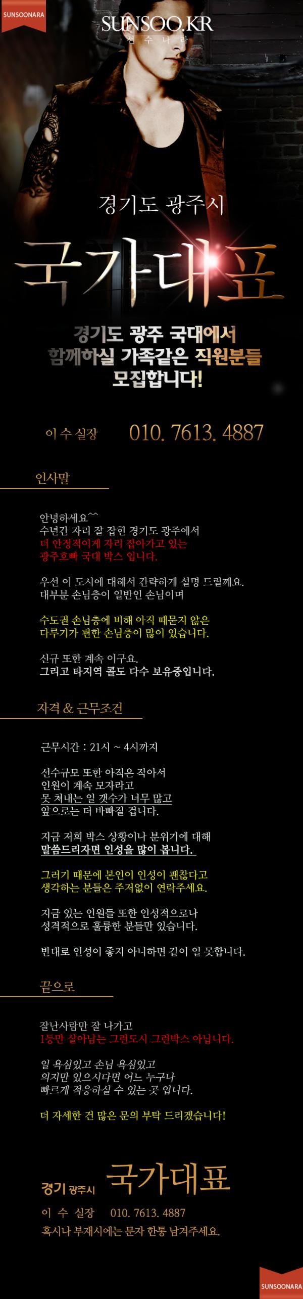 경기 광주 국가대표.png