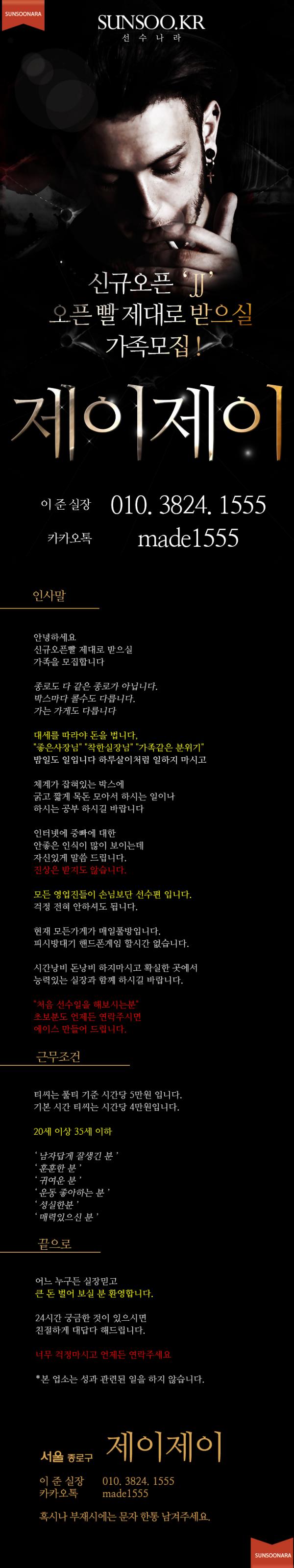제이제이 윤수영 실장.png