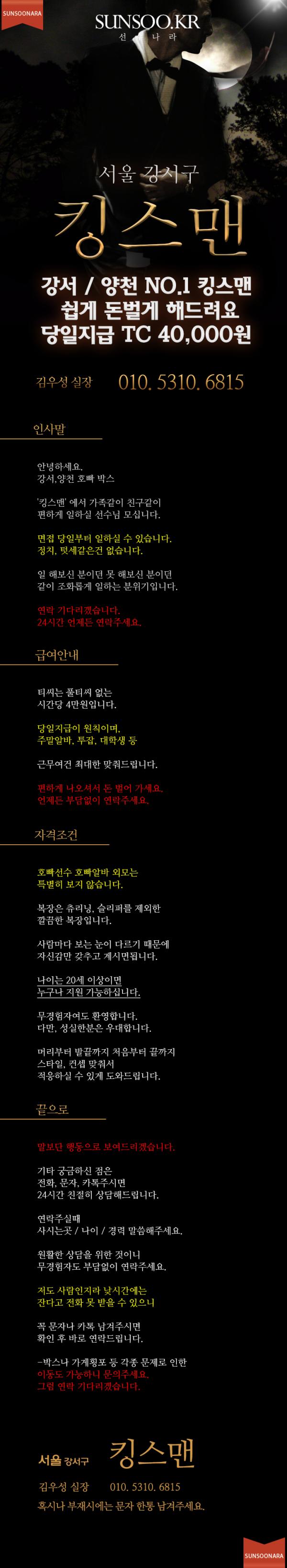 강서 킹스맨.png