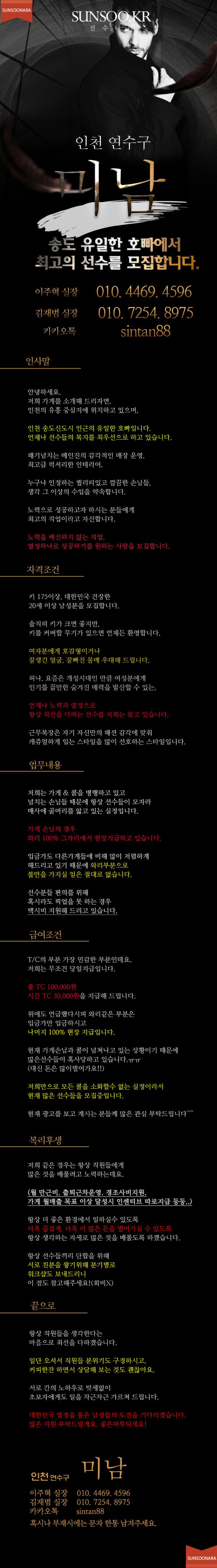 송도 미남.png