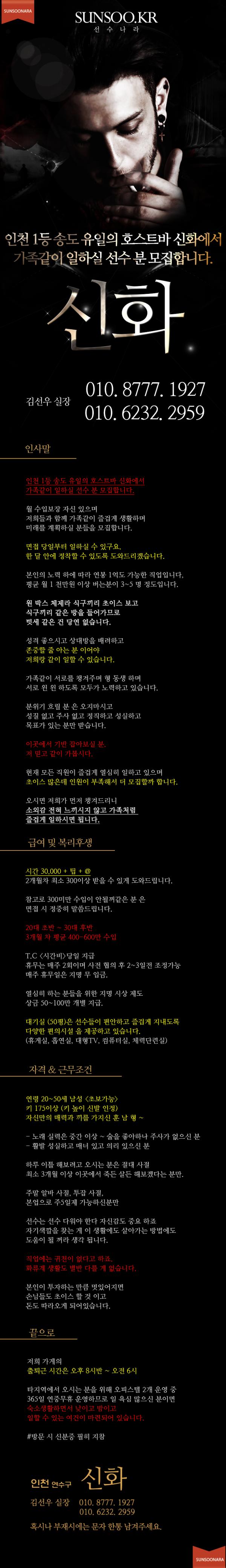 송도 신화.png
