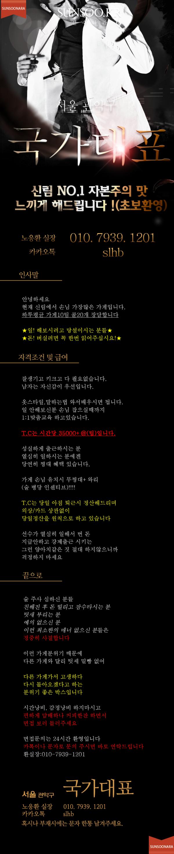 신림 국가대표.png