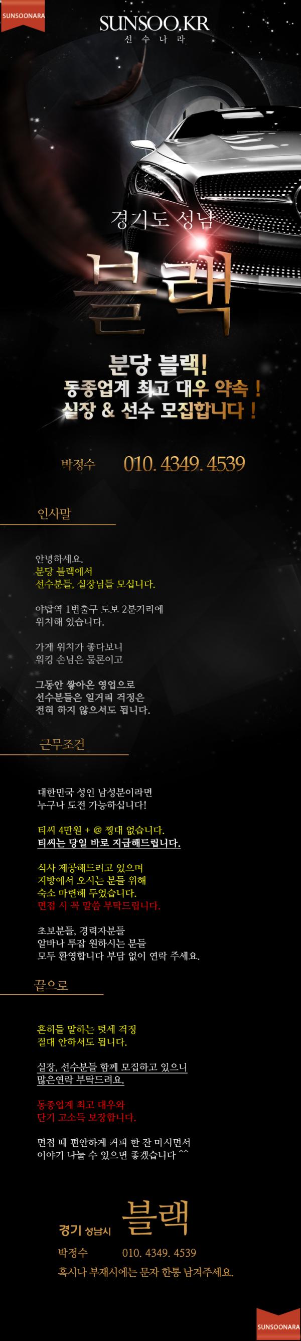 성남 블랙.png