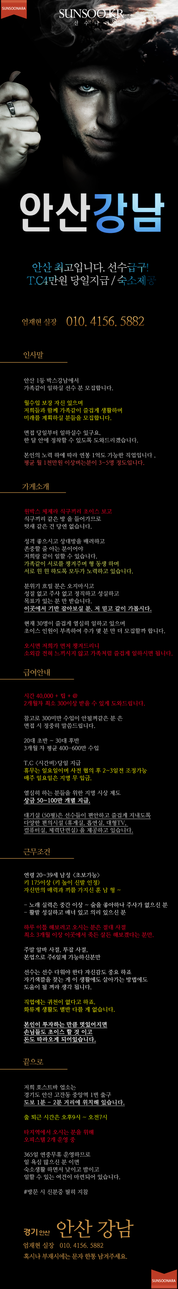 안산강남.png