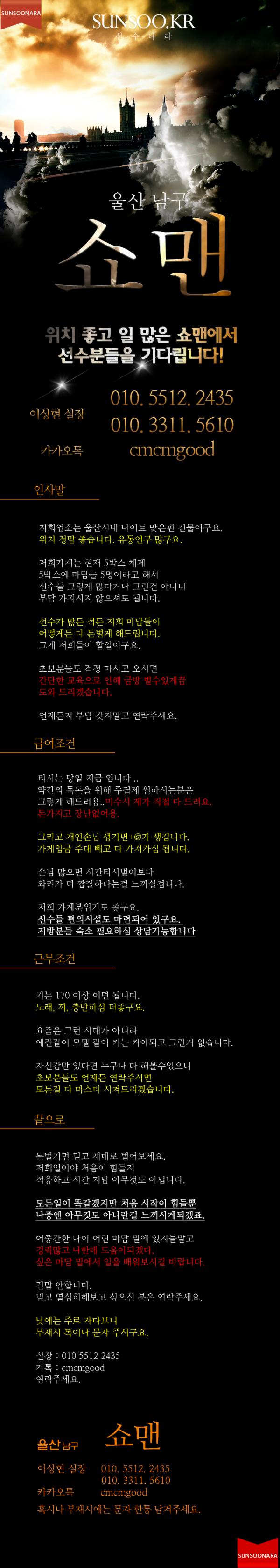 울산 쇼맨.png