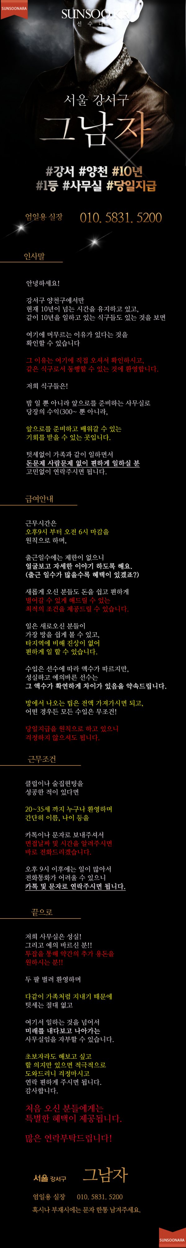 강서 그남자 엄일용.png