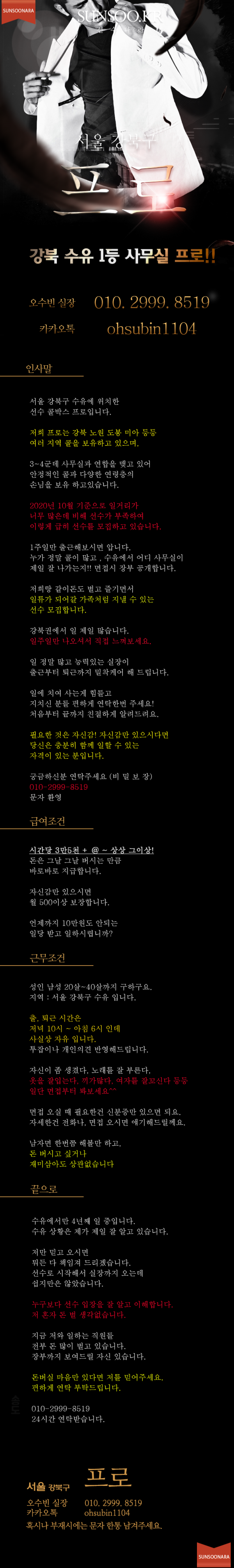 강북 프로.png