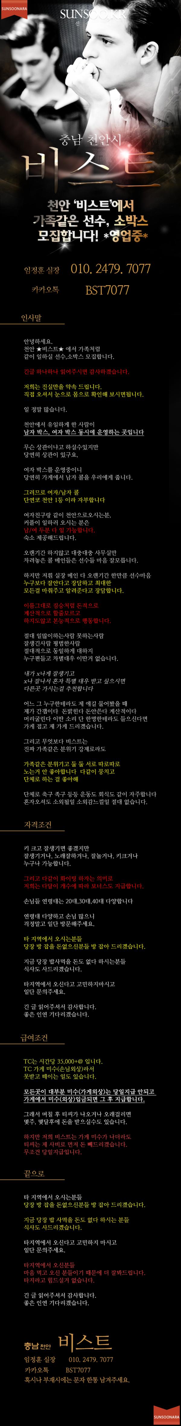 천안 비스트.png