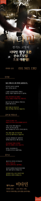 일산 비타민.png