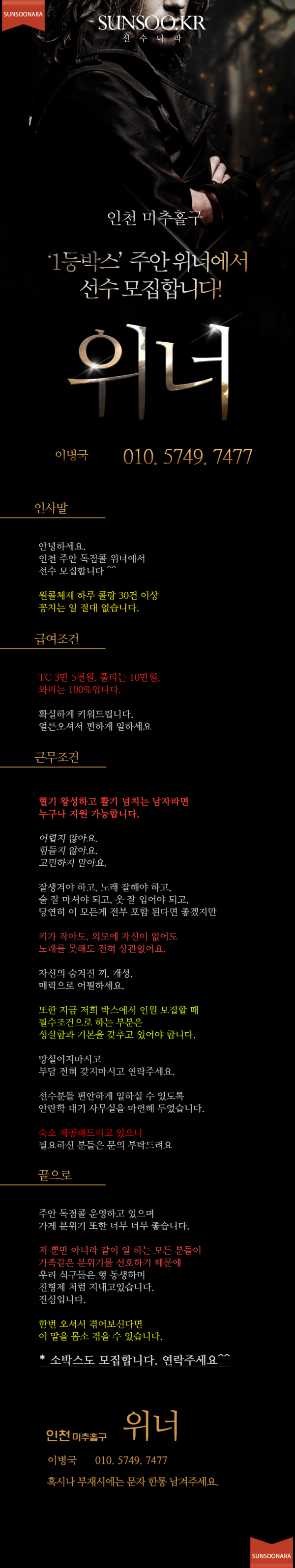 인천서구독점콜.png