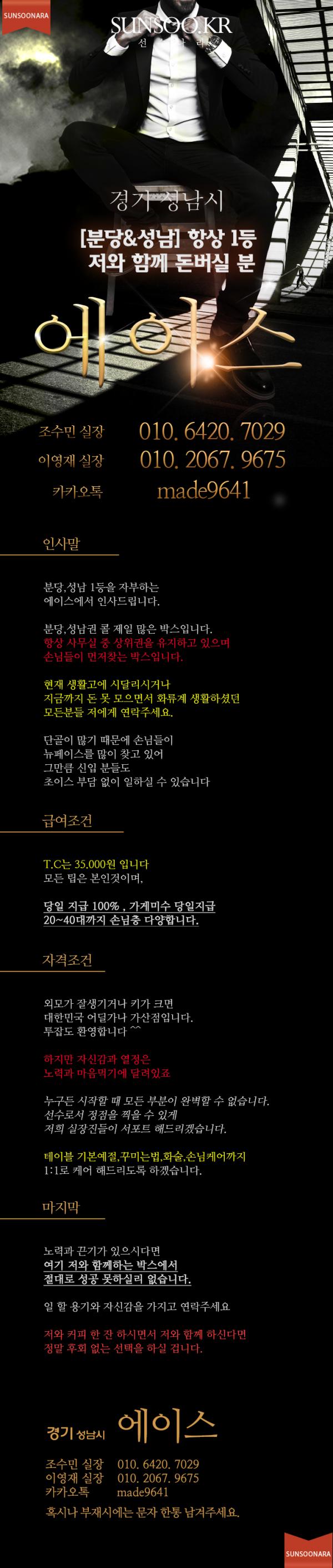 성남 메이드.png