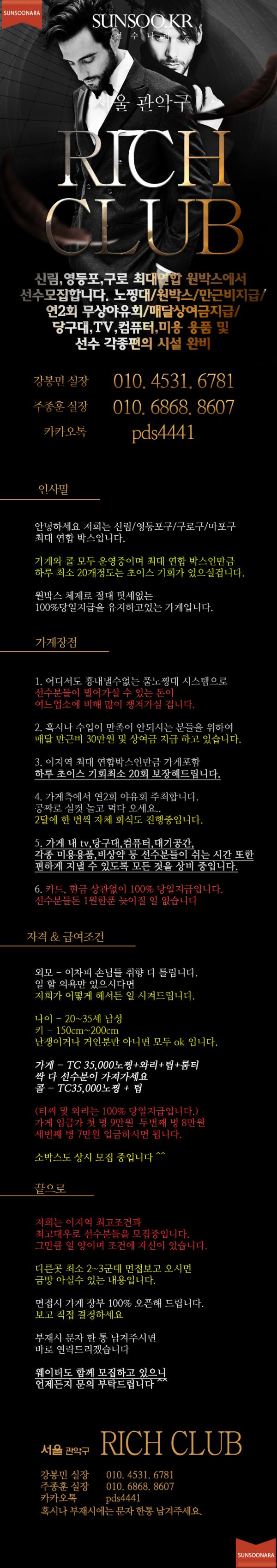 RICH CLUB 박선우.png
