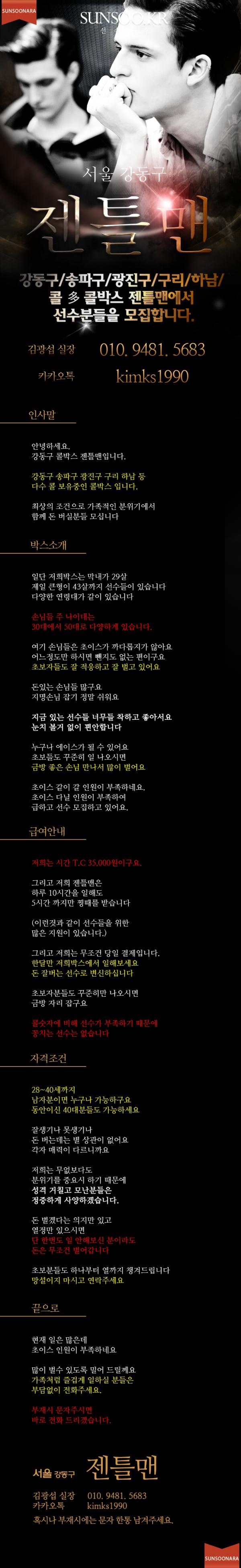 강동구 젠틀맨.png