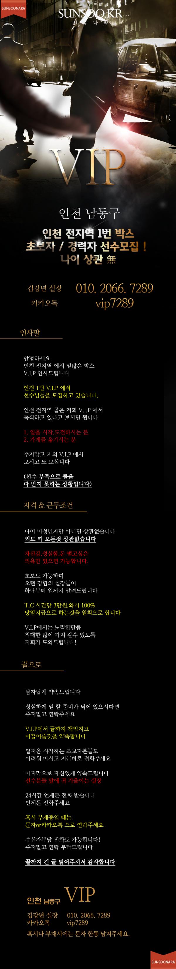 남동구 vip.png