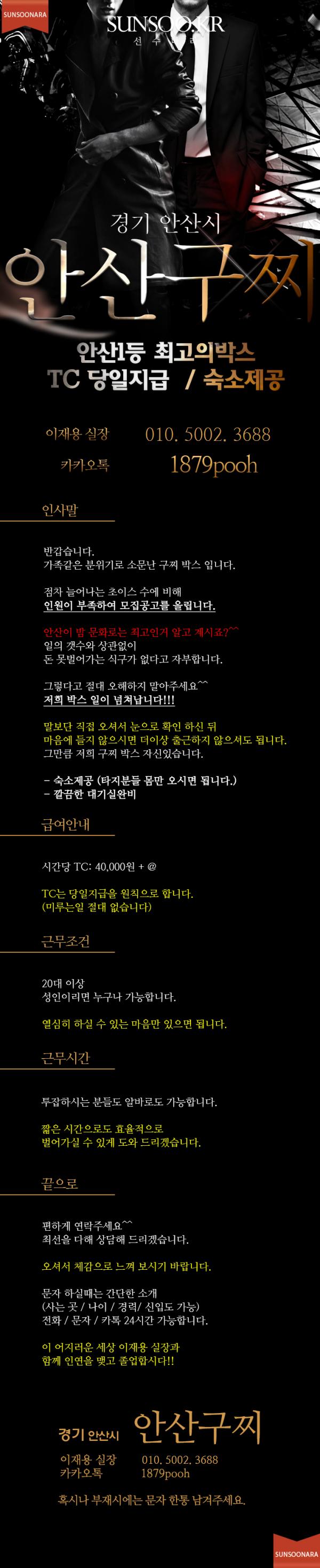 안산구찌.png