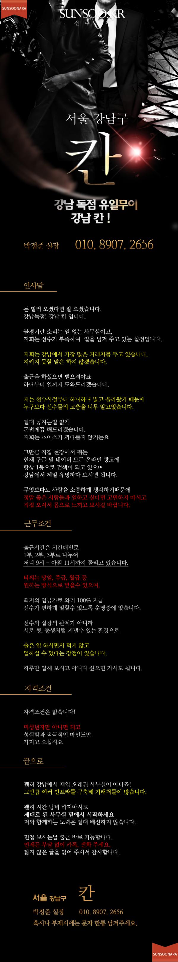 강남 퍼스트.png