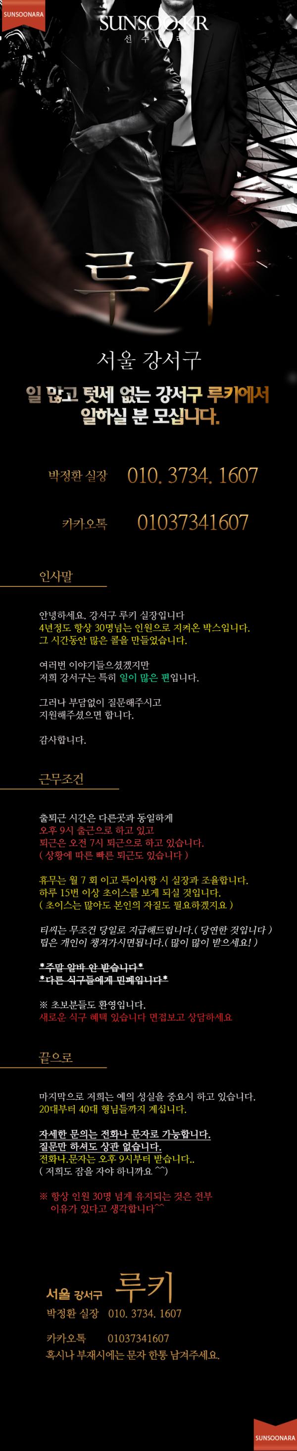 강서구 루키.png
