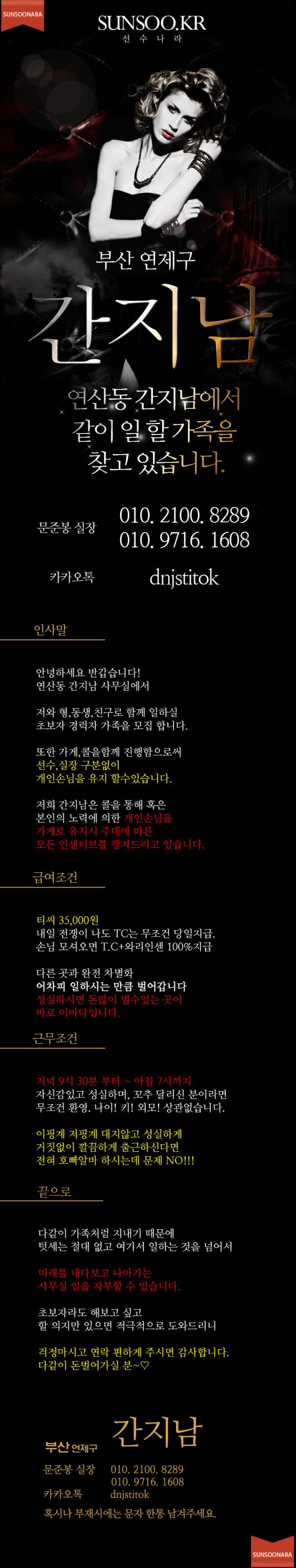 부산 간지남.png