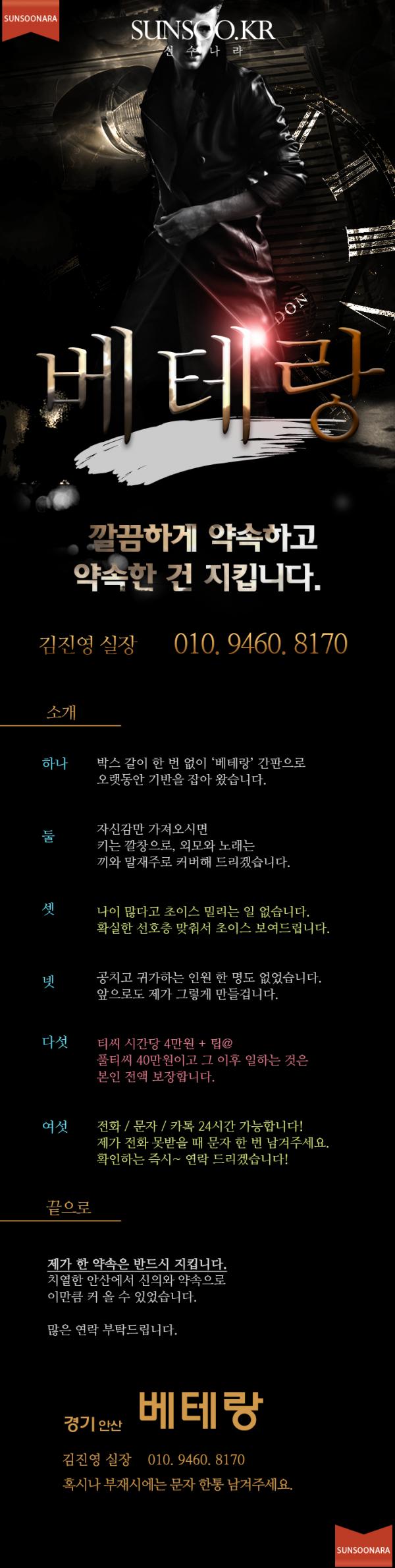 안산 베테랑2.png