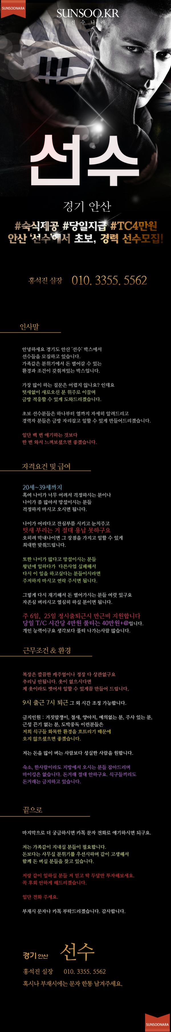 안산 선수.png
