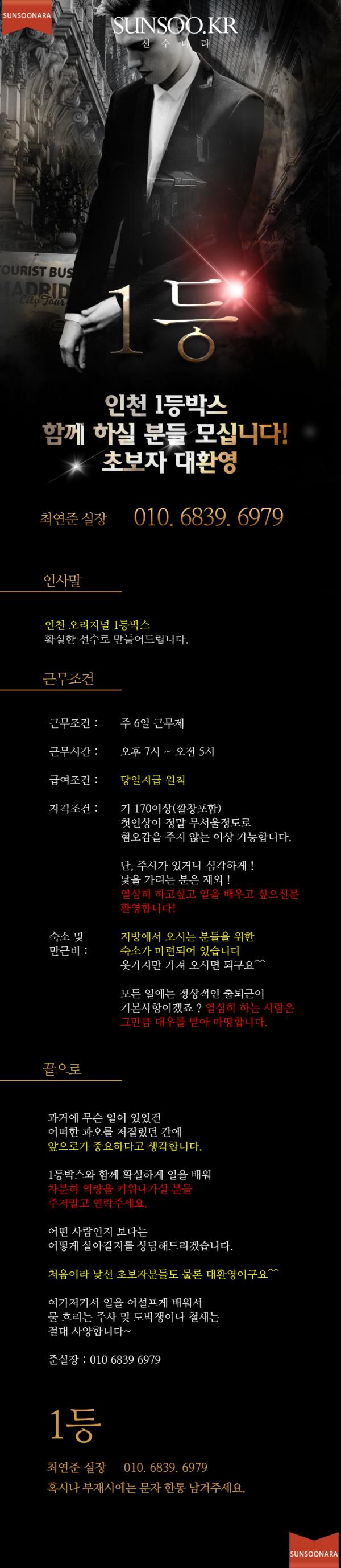 인천1등 최연준 실장.png