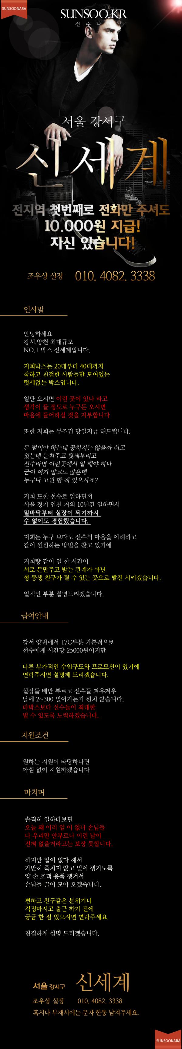 강서 신세계.png