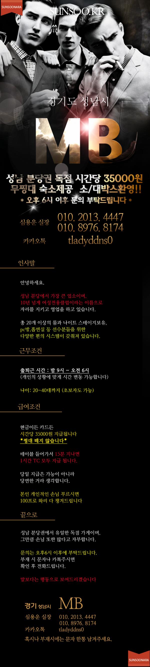성남 MB.png