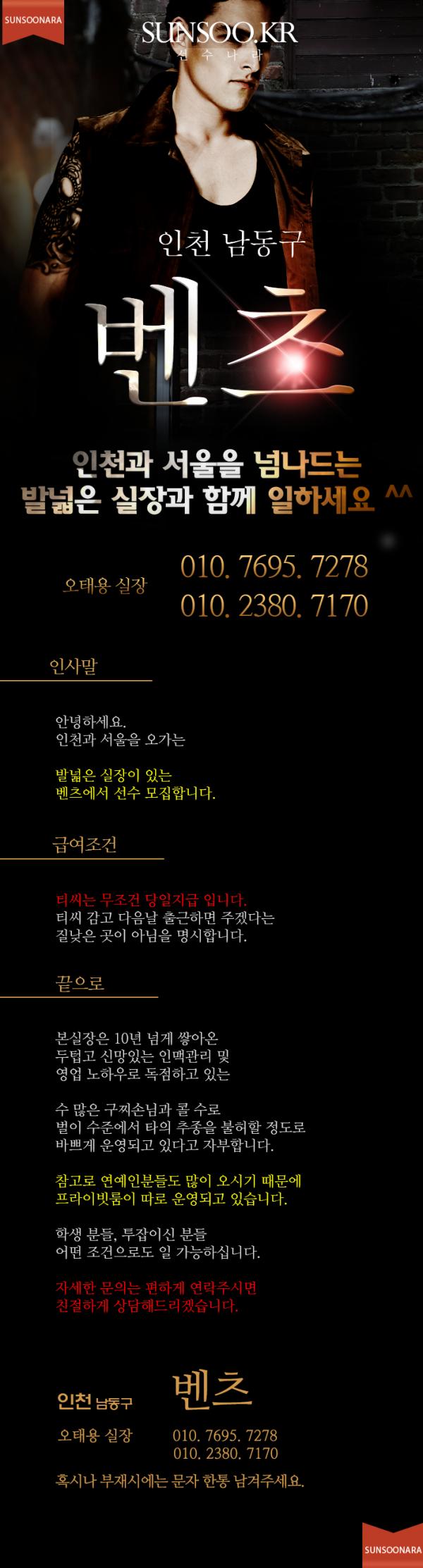인천 벤츠.png