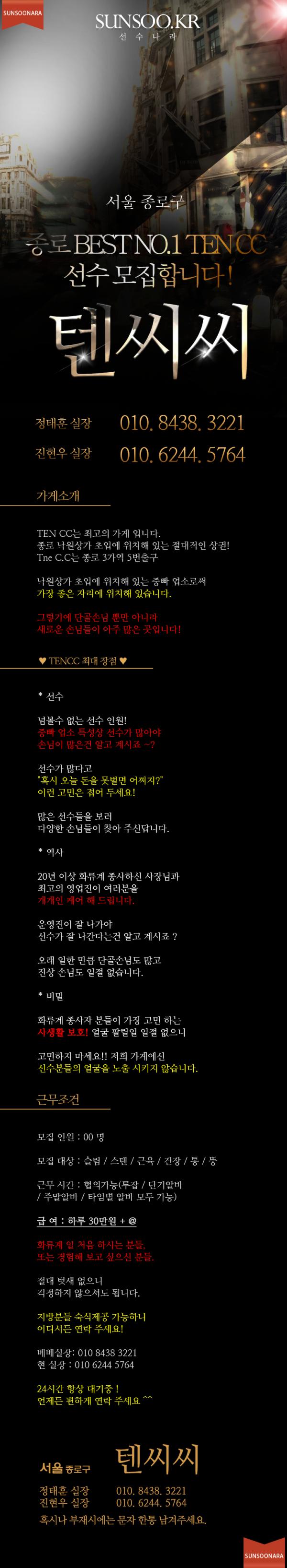 정태훈 텐씨씨.png