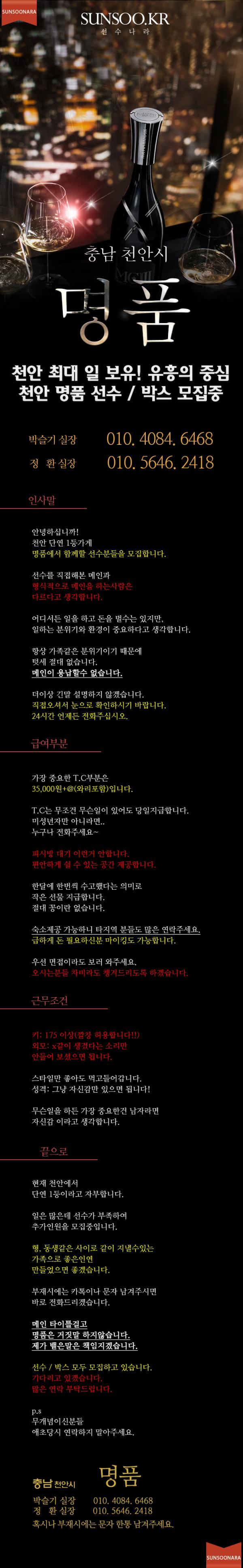 천안 명품.png
