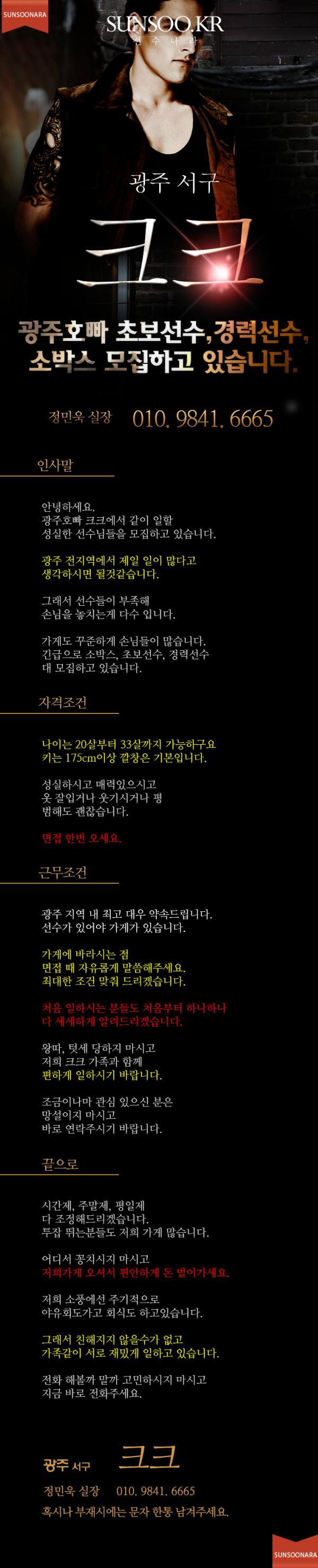 광주 크크.png