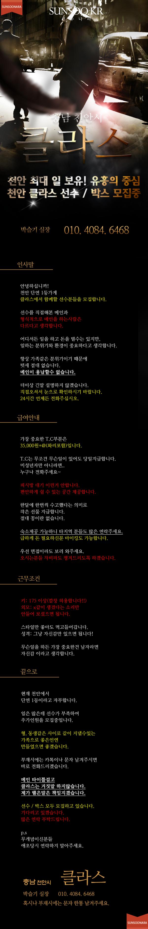 천안 클라스.png