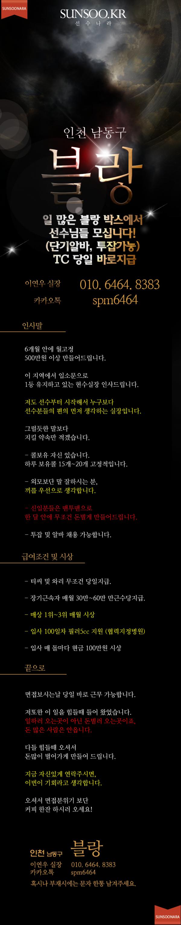 인천 블랑.png